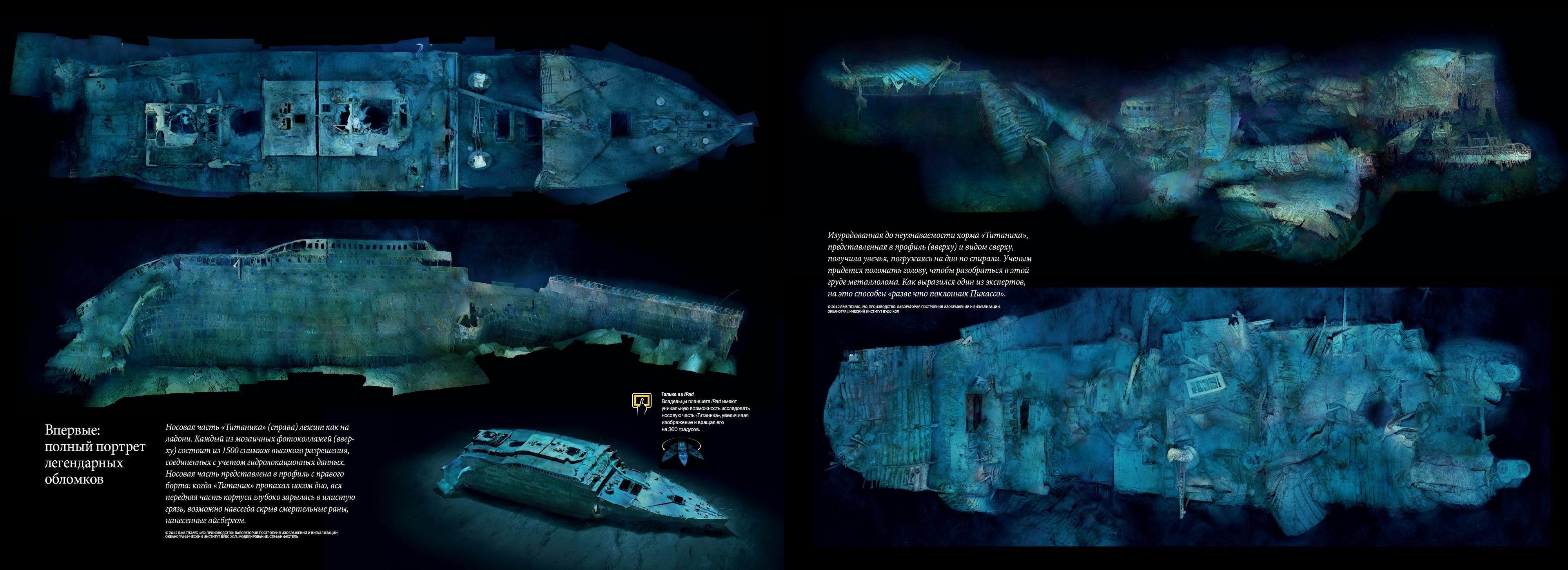 Електронна мапа уламків «Титаніка»
